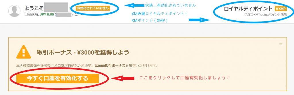 XM 会員ページ画面