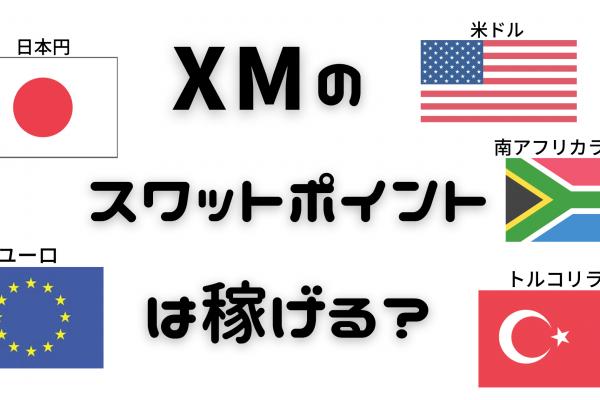 XMスワップポイントの日本円換算一覧表【2021年6月最新版】