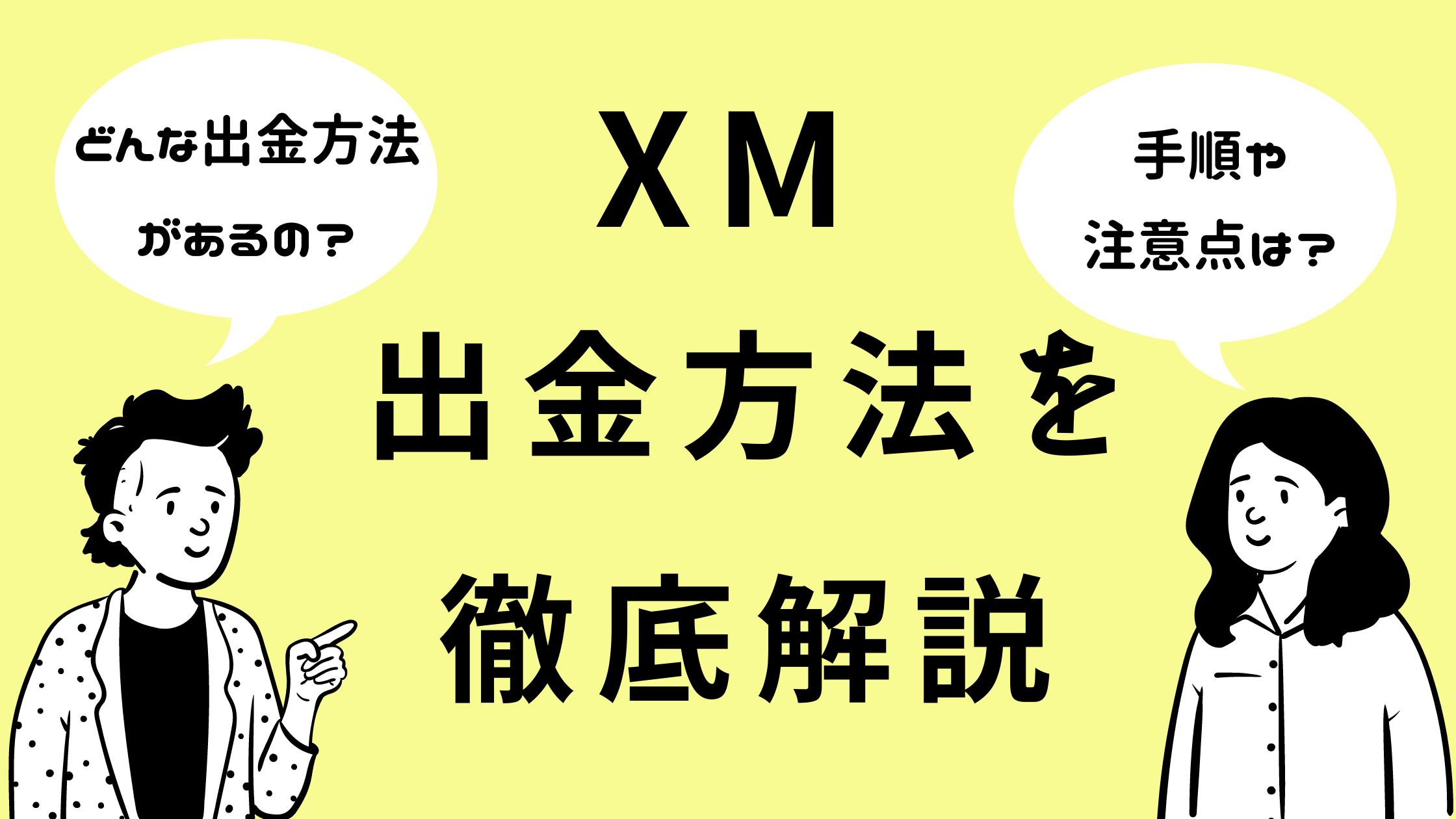 XM口座を削除できない?リアル・デモ口座の解約方法と注意点を解説