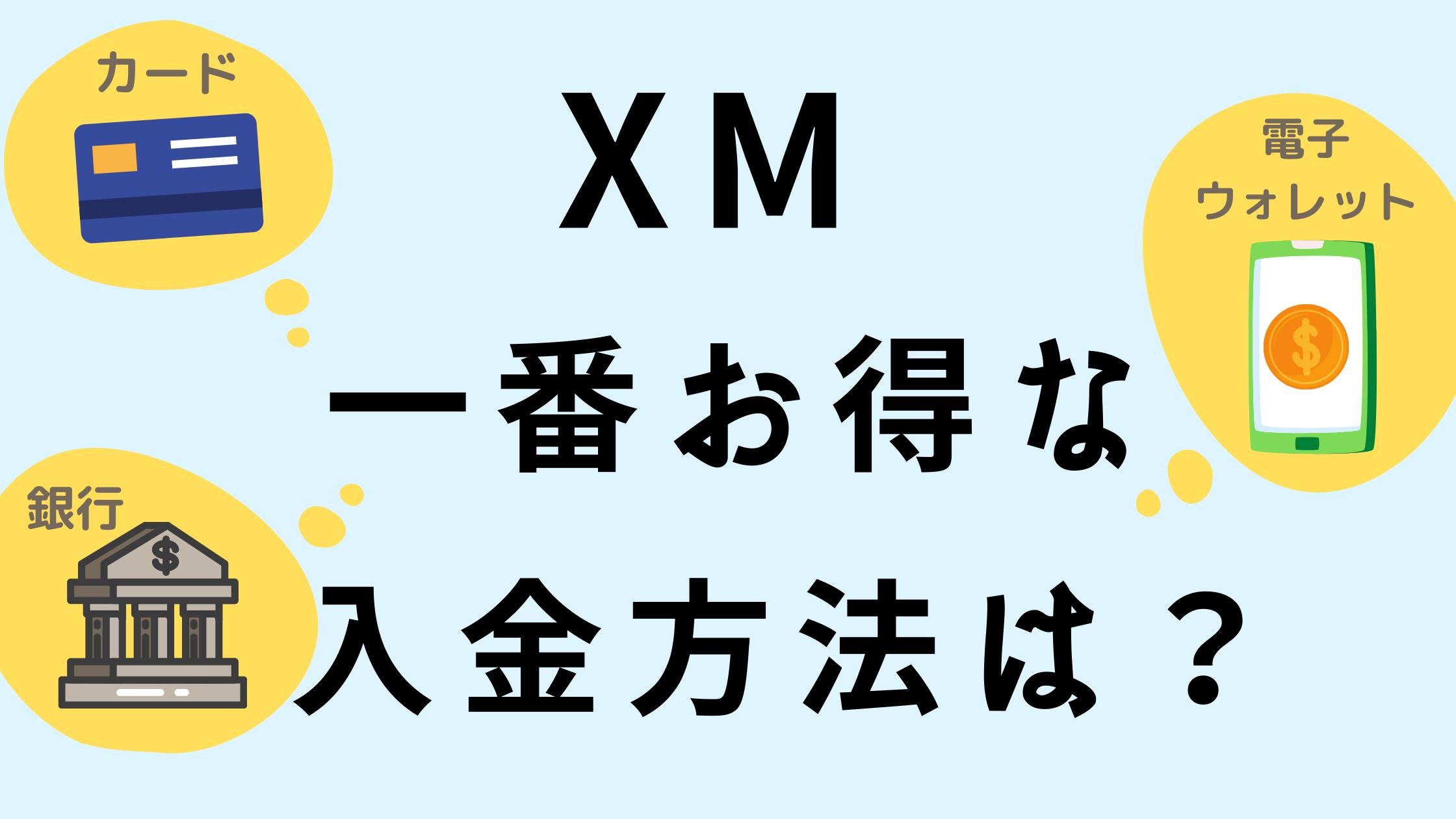 XMでもコンビニで入金可能!スマートピットってどう使うの?