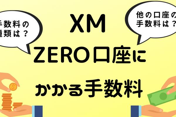 XMのゼロ(ZERO)口座の手数料を解説!他の口座と徹底比較