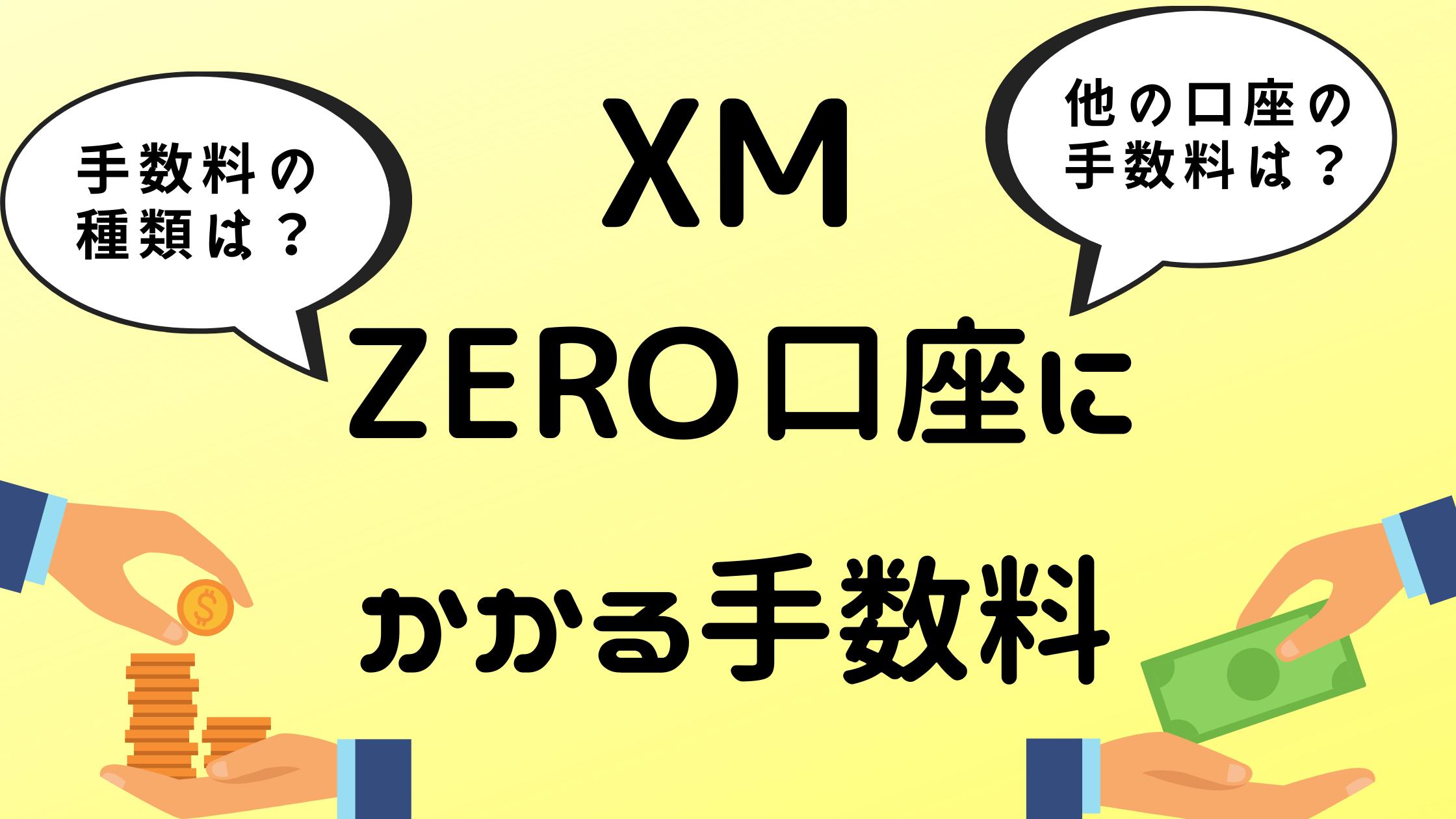 XMのスプレッドは広い?【2021年9月のXMスプレッド一覧表】