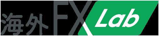 海外FXラボ