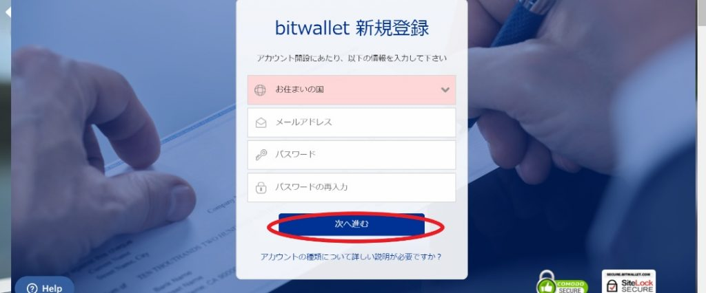XMではbitwalletの利用が便利?開設手順と活用法を解説!