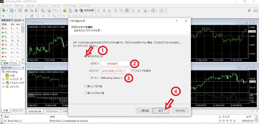 XM(MT4・MT5・会員ページ)のログイン方法を画像付きで解説