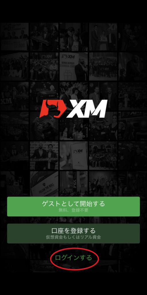 XMをスマホでトレード!ダウンロード方法や使い方を徹底解説