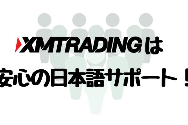 XMのサポートは日本語もOK?問い合わせ方法と手順を詳しく解説!