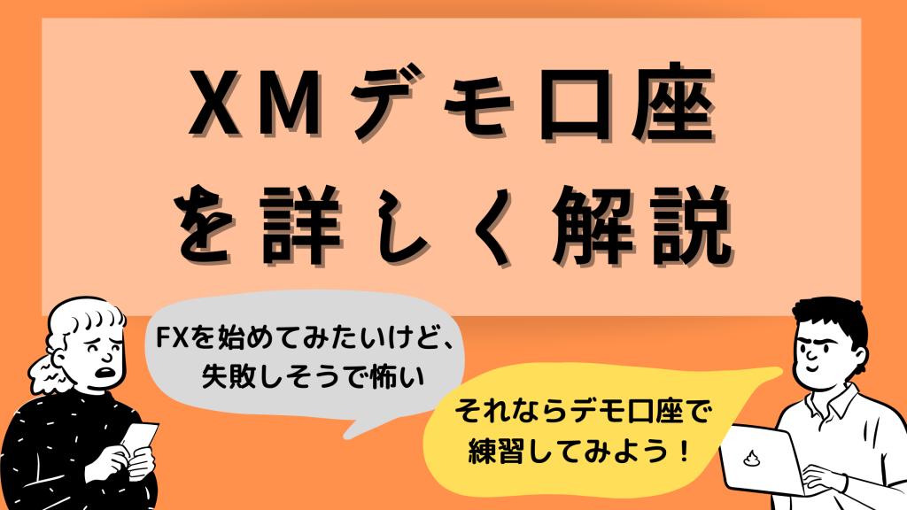 XMのデモ口座でトレード!開設・ログイン方法や使い方を徹底解説