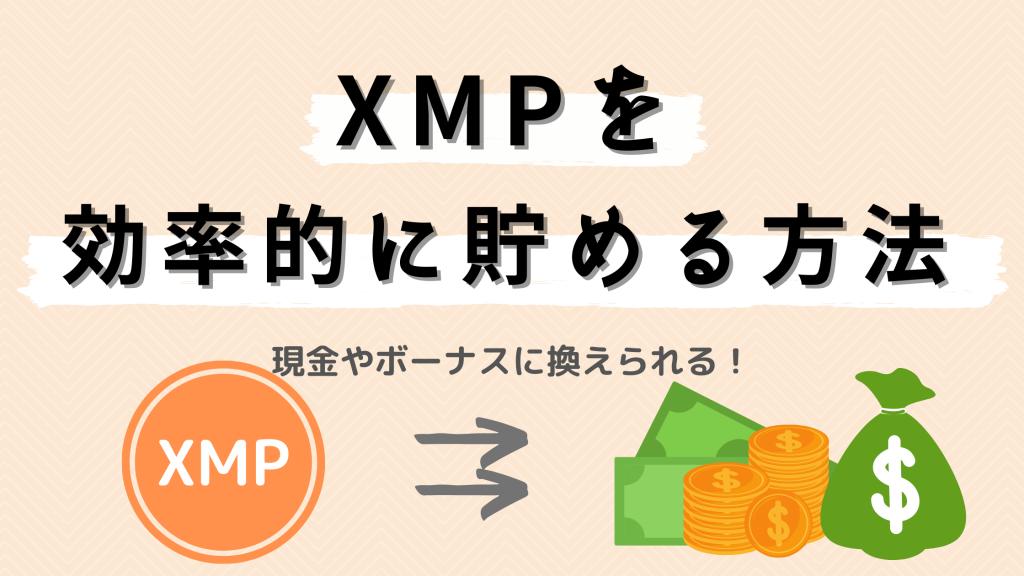 XMP(XMポイント)を最も効率よく貯める方法を徹底解説!