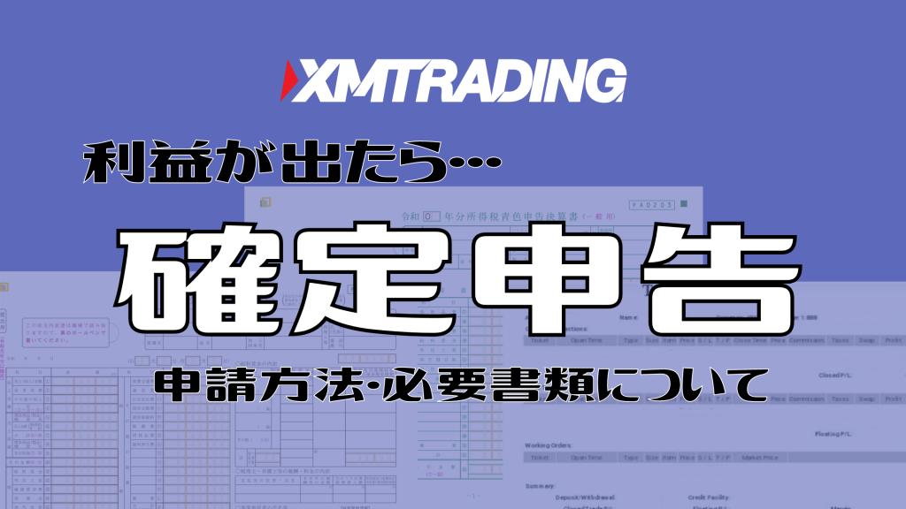 XMで利益がでたら確定申告!申告手順や必要書類・注意点のまとめ