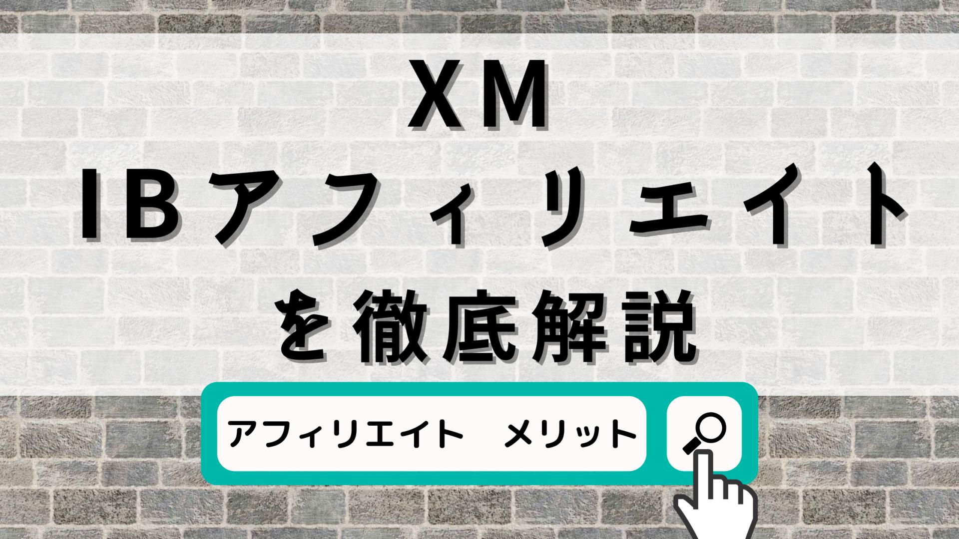 XMのIBアフィリエイトの仕組みは?パートナー報酬を徹底解説!