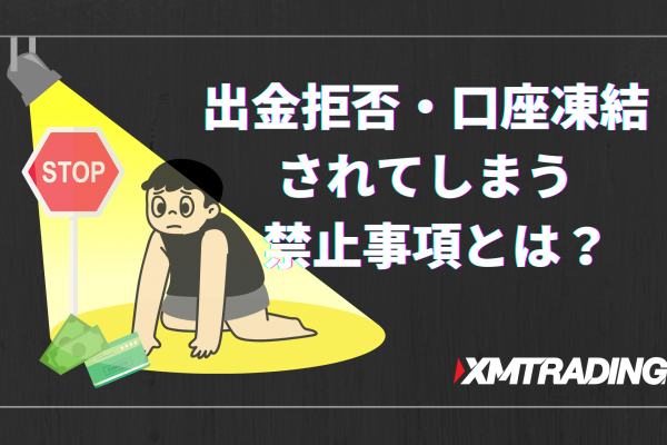 XMの禁止事項9つを分かりやすく解説!規約違反するとどうなる?