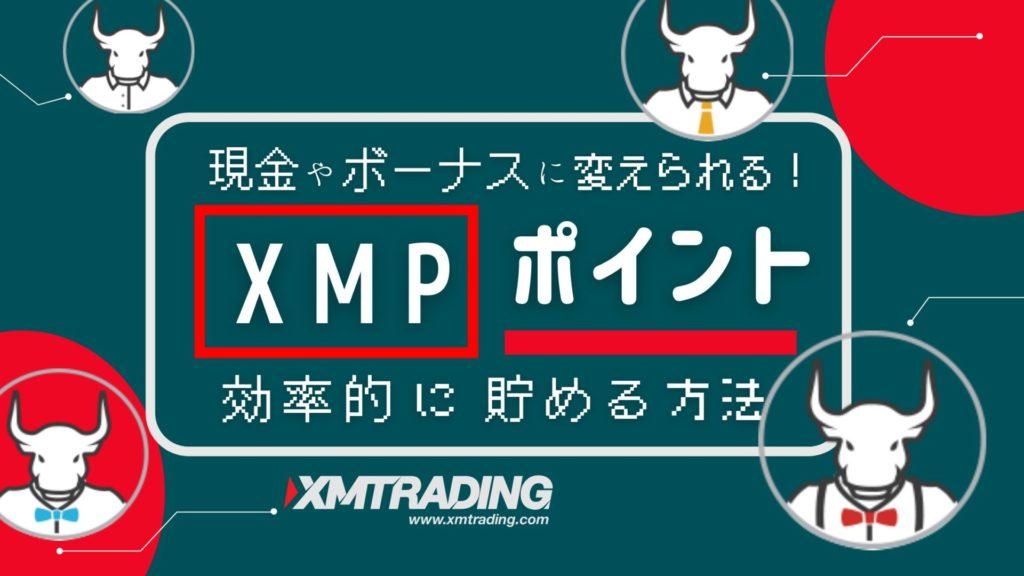 XM XMPポイント ボーナス 現金 移動