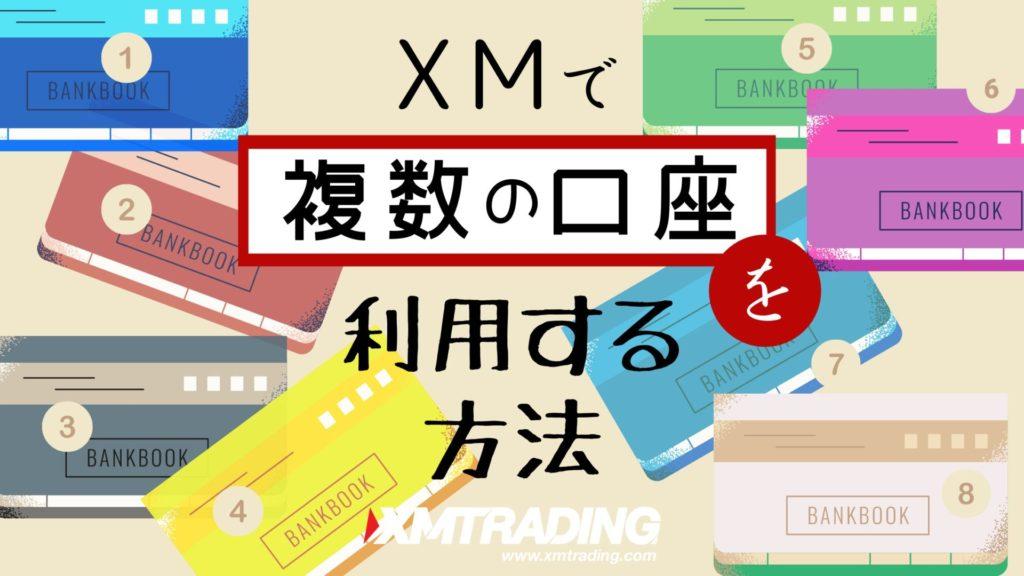 XM 複数口座