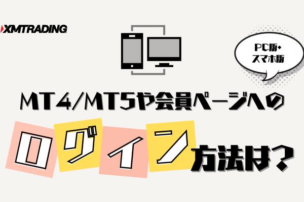 XMのMT4・MT5や会員ページへのログイン方法を画像付きで解説