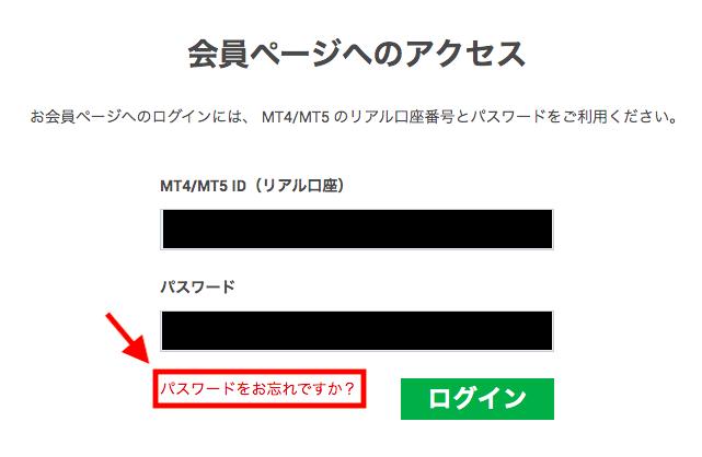 XMのログイン方法を画像付きで解説(MT4・MT5・会員ページ)