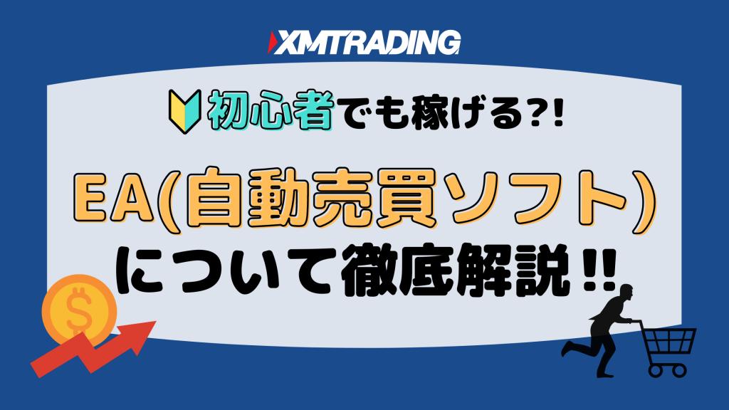 XMでEA(自動売買)は初心者でも稼げる!無料EAは使える?