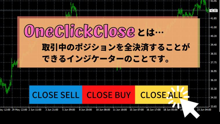 OneClickCloseとは