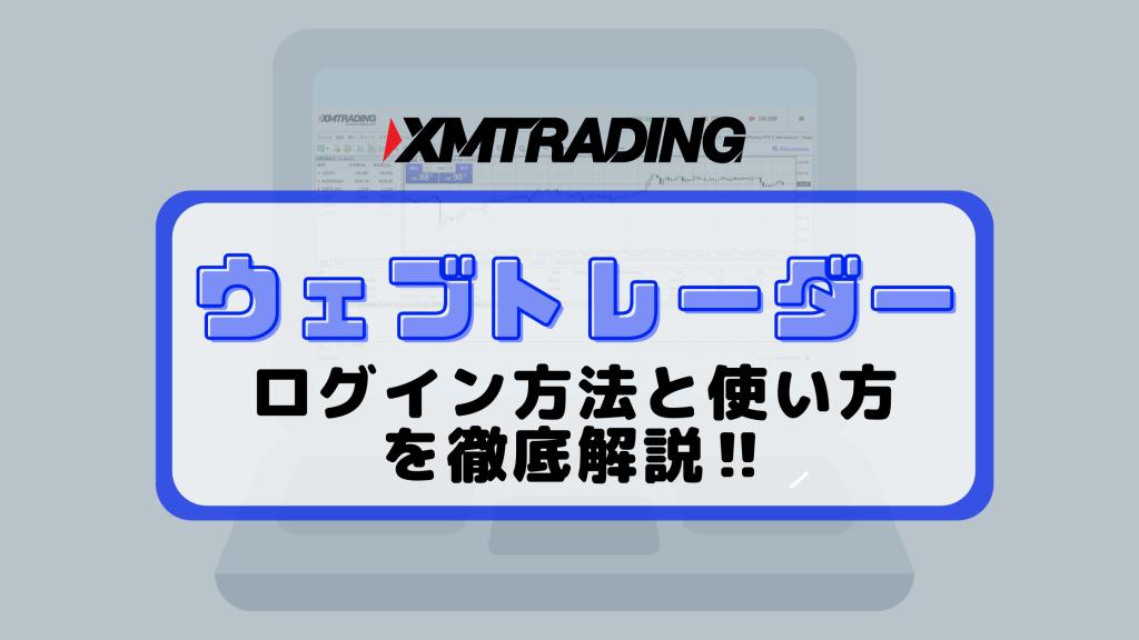 XMのウェブトレーダーのログイン・操作方法を画像付きで解説!