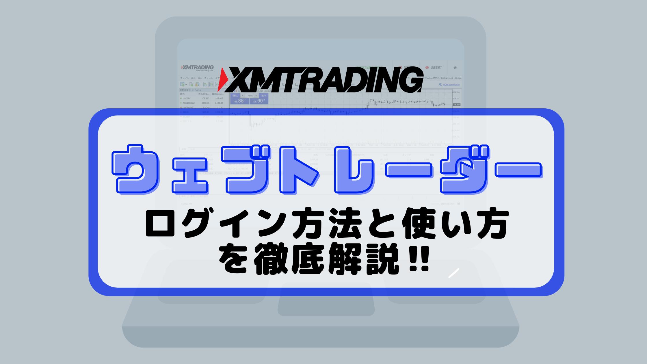 XMのMT4・MT5はどっちがオススメ?特徴と違いを徹底解説!