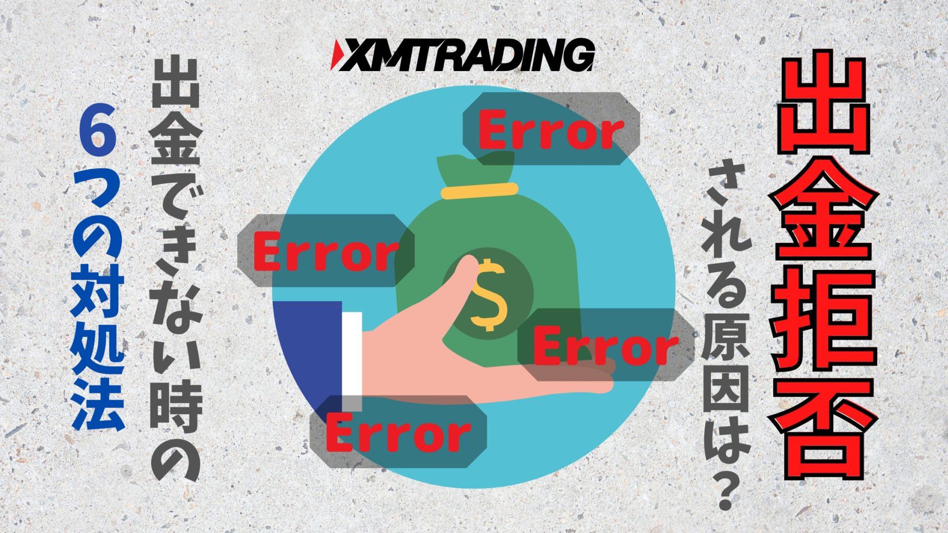 XMで出金拒否はある?出金できない時の6つの対策法を徹底解説!