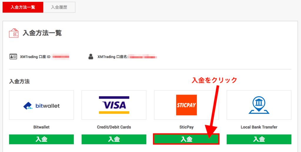 XMでSTICPAYはこう使う!口座開設や入金・出金手順を解説