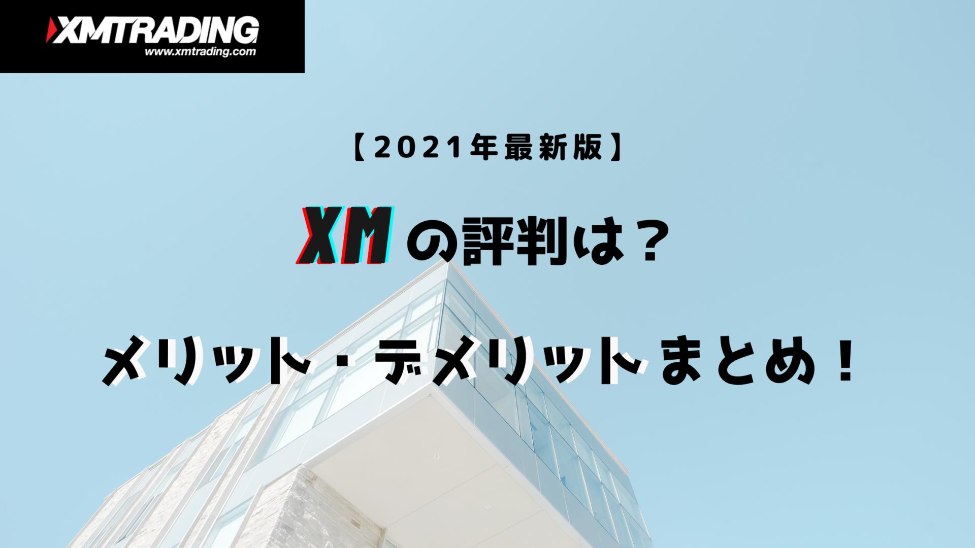 XM(XMTrading)の評判は?11つの長所と8つの短所