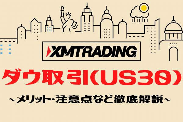 XMのUS30(ダウ平均)を徹底解説!取引のメリットや注意点は?