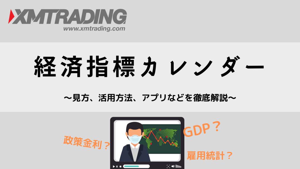 XM 経済指標 カレンダー