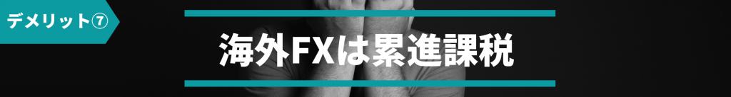 XM 税金 確定申告