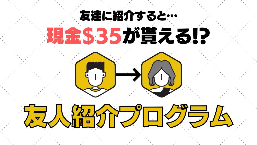 XMの友人紹介プログラムとは?招待方法や現金報酬を徹底解説!