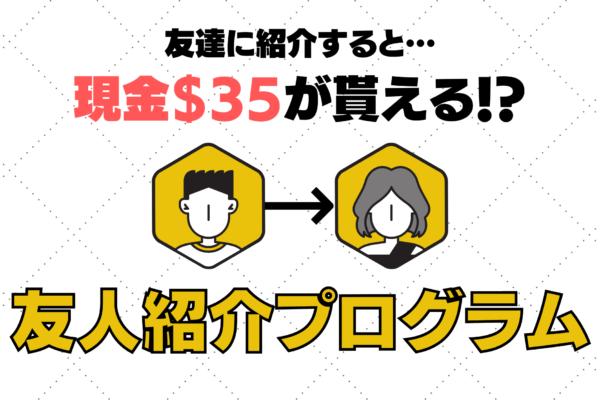 XMの友人紹介プログラムとは?友人招待方法や報酬を徹底解説!