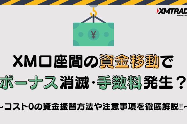 XMは口座間資金移動の振替コスト0円!ボーナスも移動できる?