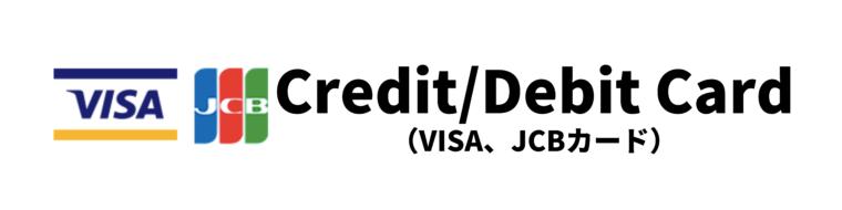 クレジット・デビットカード