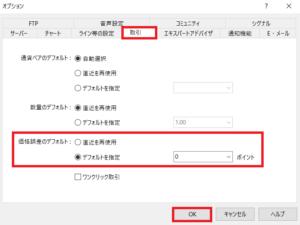 XMはスリッページがよく起こる?許容スリッページ幅の設定できる?