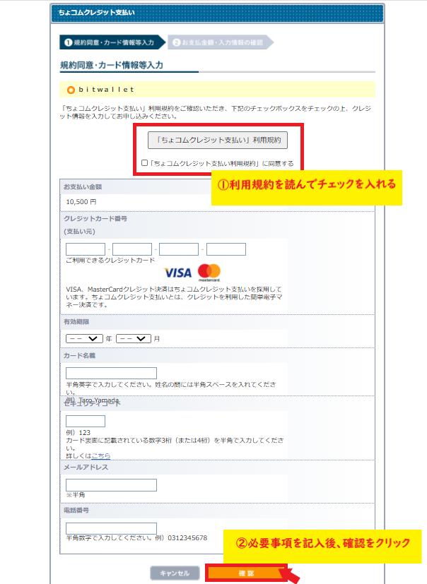 bitwallet(ビットウォレット)でXM口座に入金する方法