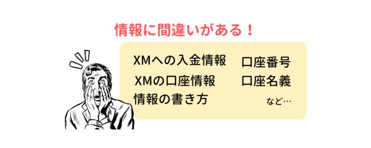 XM 入金できない