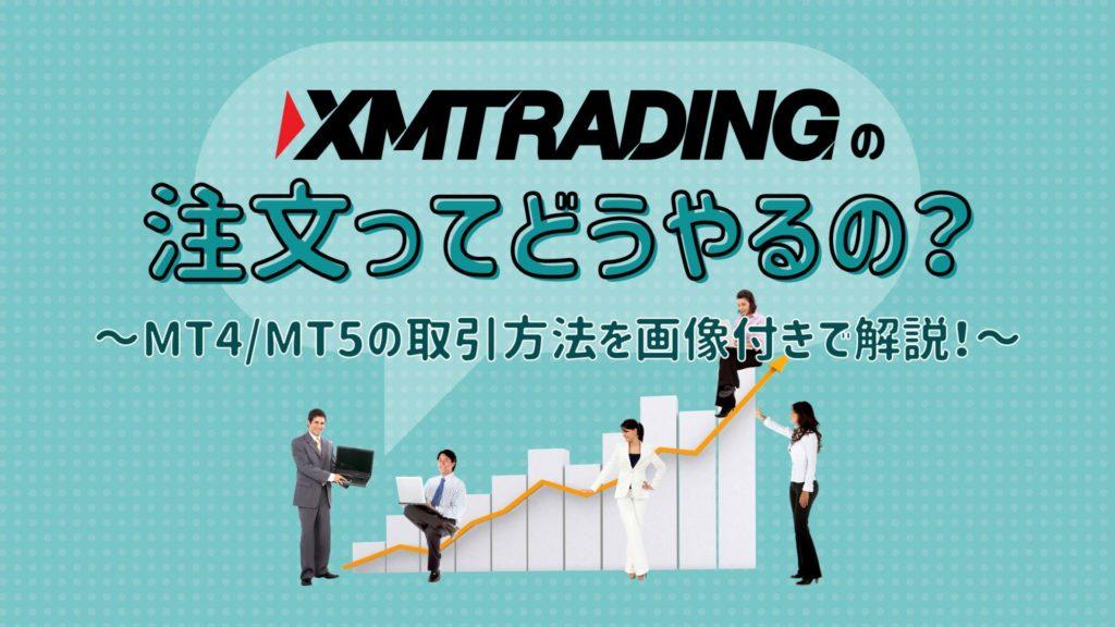 XM 注文方法