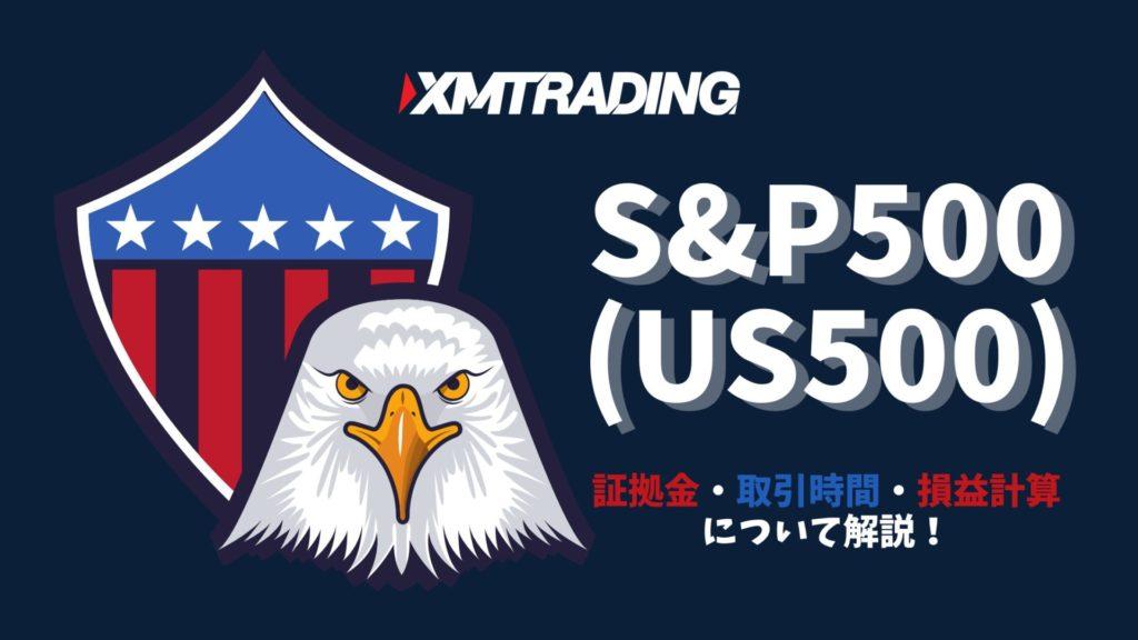 XMでS&P500(US500)をトレード!証拠金や取引時間は?