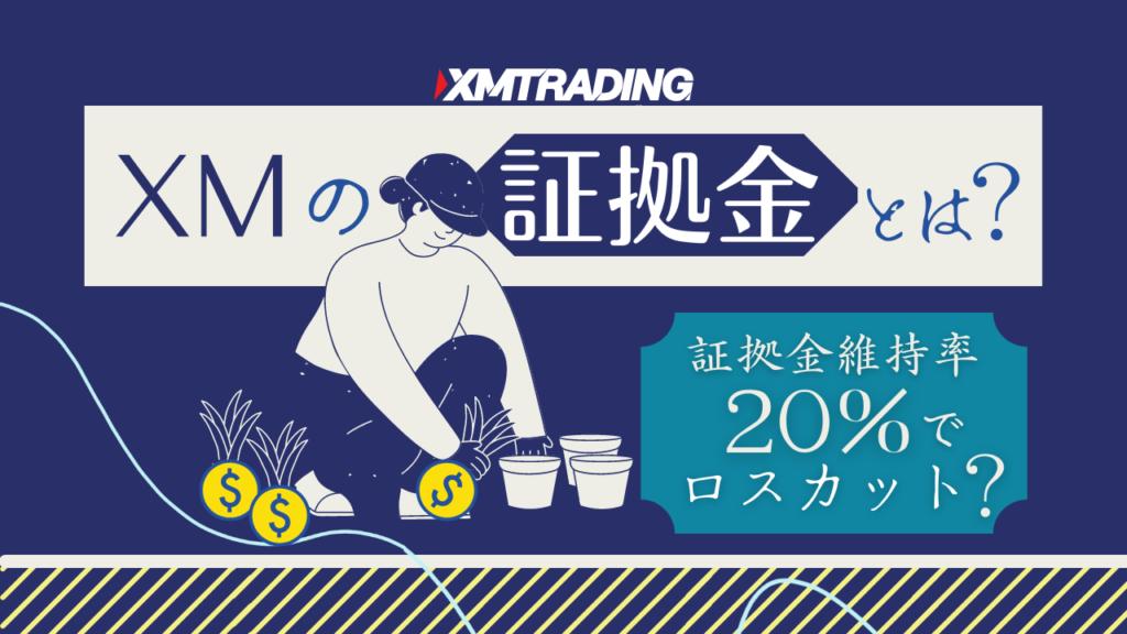 XM 証拠金 ロスカット 証拠金維持率