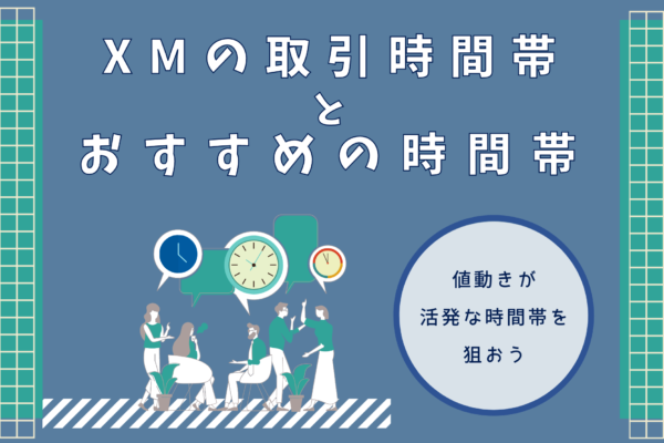 XMの取引時間はいつ?おすすめの取引時間(日本時間)を徹底解説!