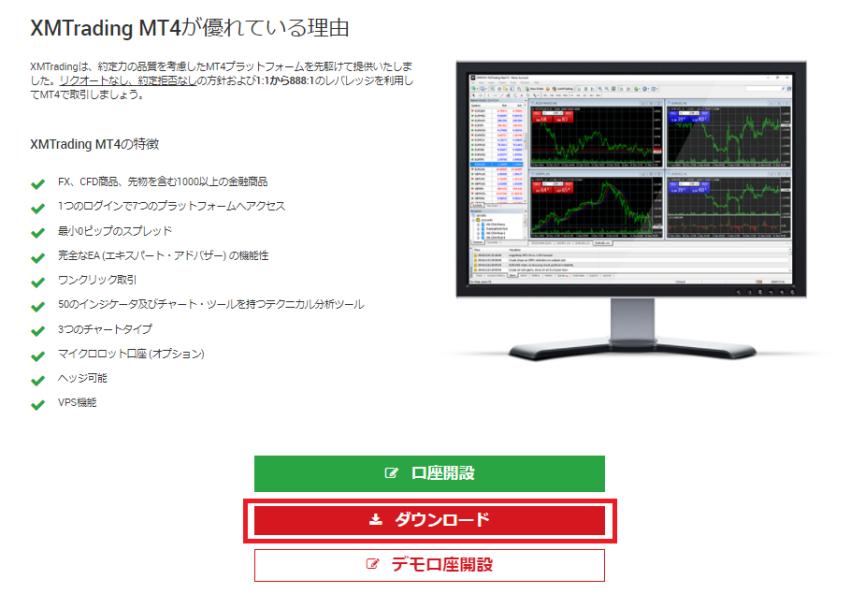 XMのMT4/MT5を徹底比較!使い方やダウンロード方法もご紹介