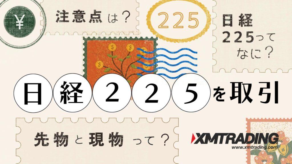 XM 日経225