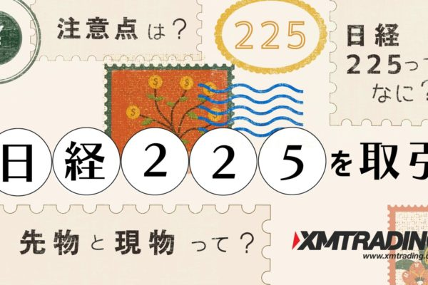XMの日経225(JP225)は稼ぎやすい!おすすめな理由は?