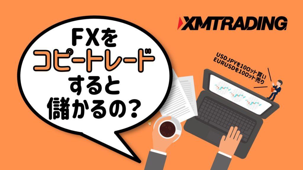 XM コピートレード