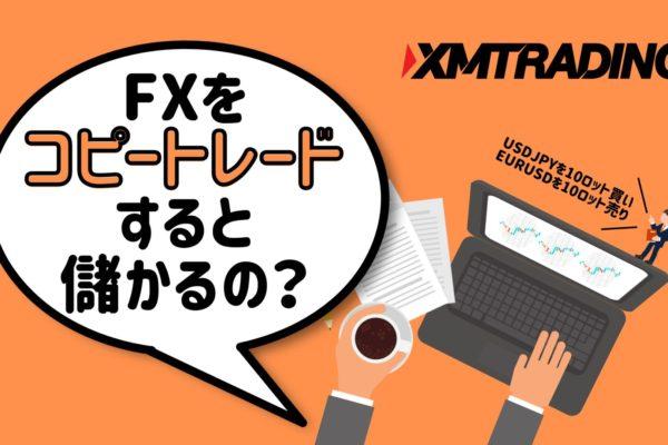 XMでコピートレードすると儲かる?選ぶ基準やポイントを解説