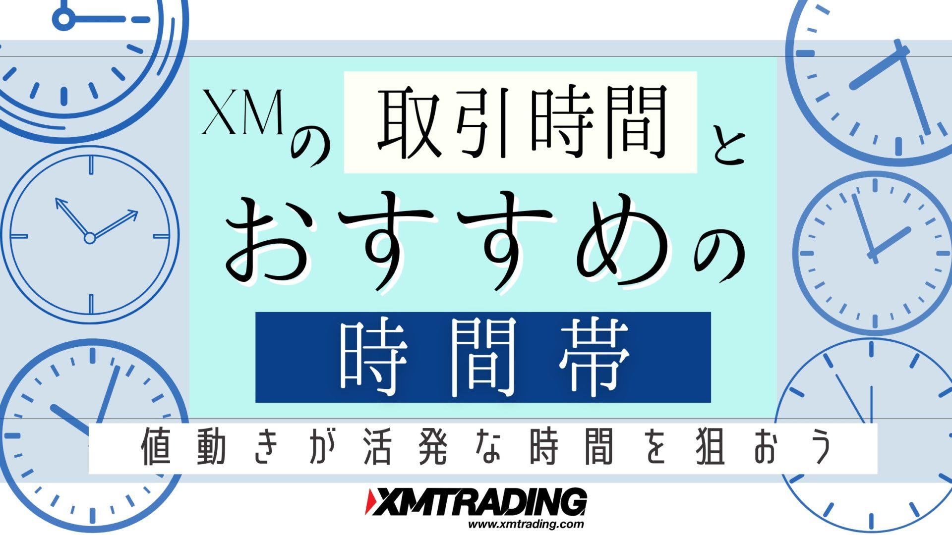 XM 取引時間 日本時間