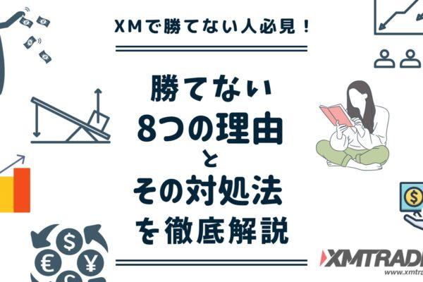 XMで勝てない人必見!勝てない8つの理由・対処法・億り人を紹介