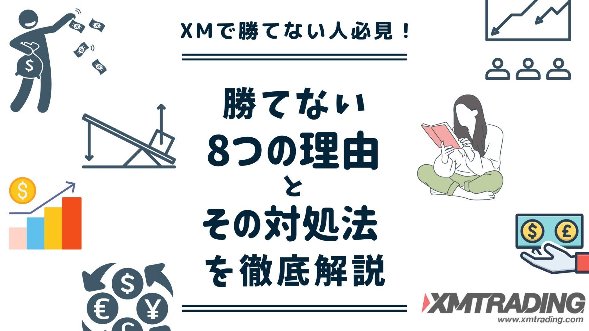 XM 勝てない