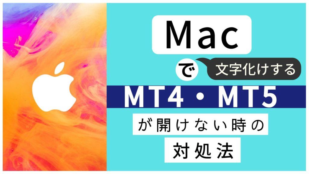XMのMac版MT4/MT5を開けない・文字化けする時の対処法